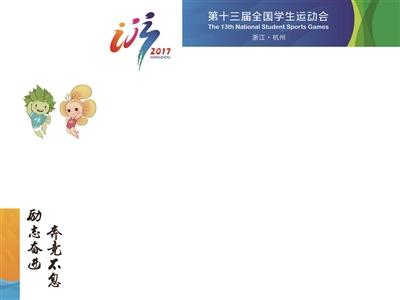 中华人民共和国第十三届学生运动会探营